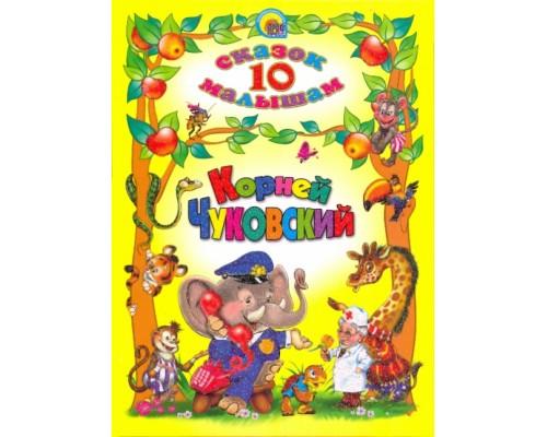 10 сказок малышам К.Чуковский