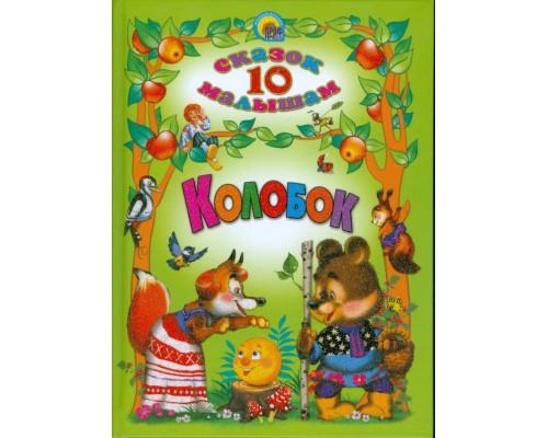 10 сказок малышам Колобок