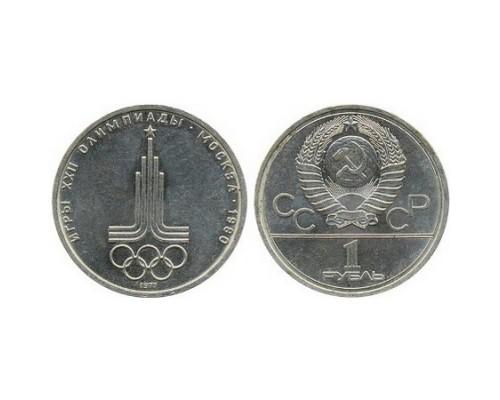 Монета 1 Рубль СССР Олимпиада-80. Эмблема 1977г. /БЕЗ СКИДКИ/