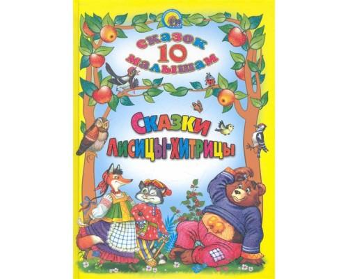 10 сказок малышам Сказки Лисицы-хитрицы