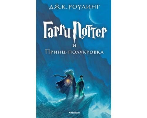 Гарри Поттер и Принц-полукровка Дж.Роулинг