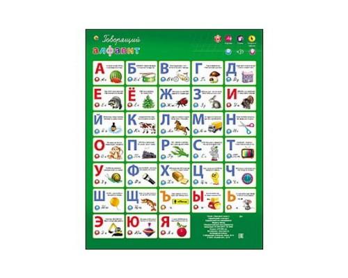 Звуковой плакат Говорящий алфавит ЗП-1559