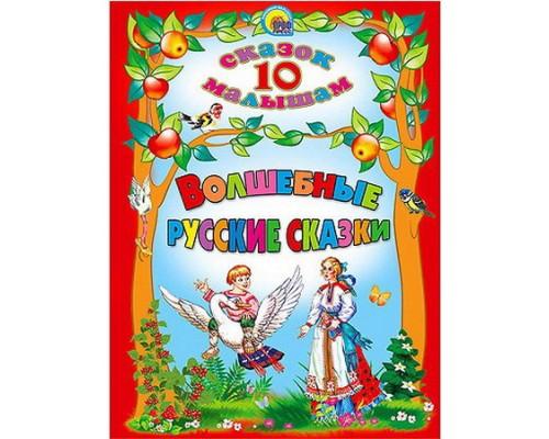 10 сказок малышам Волшебные русские сказки