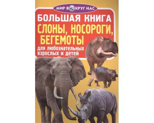 Большая книга КРЕДО Слоны, носороги, бегемоты