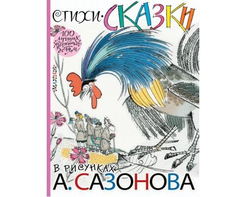 100 лучших художников - детям Стихи, сказки в рисунках А. Сазонова