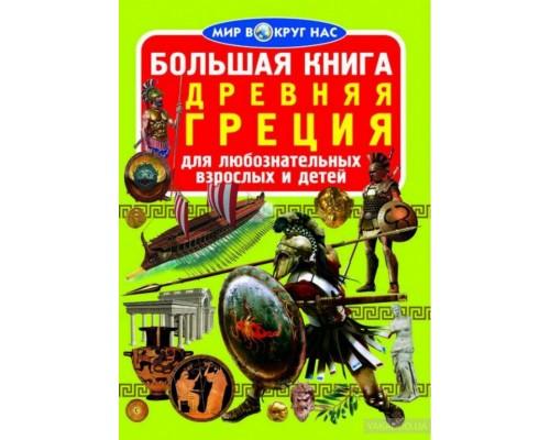 Большая книга КРЕДО Древняя Греция