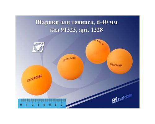 Шарик для настольного тенниса 1328, d-40мм