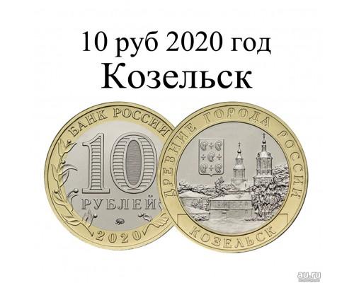 БЕЗ СКИДКИ Монета 10 рублей Козельск ММД 2020г. биметалл