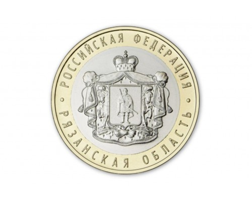 БЕЗ СКИДКИ Монета 10 рублей Рязанская область ММД 2020г. биметалл