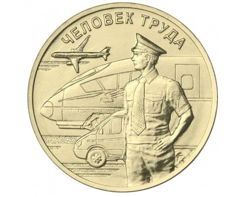 БЕЗ СКИДКИ Монета 10 рублей Россия Человек труда Транспорт 2020 (ГВС)