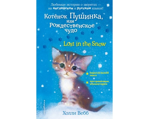 Вебб Котенок Пушинка, или Рождественское чудо = Lost in the Snow