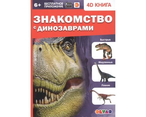 4D книга Знакомство с динозаврами DEVAR
