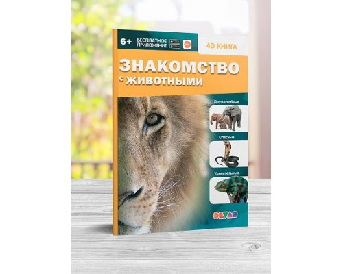 4D книга Знакомство с животными мяг.DEVAR