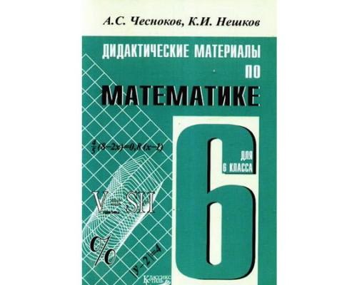 Дидактический материал Математика 6 класс Чесноков