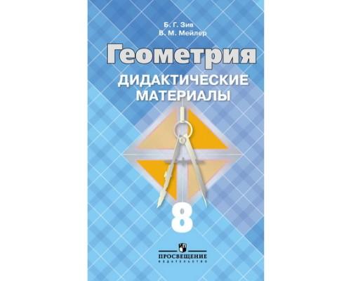 Дидактический материал Геометрия 8 класс Зив